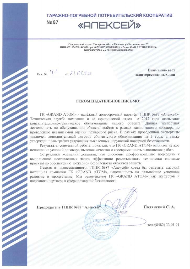 ГСК-№87-Алексей1