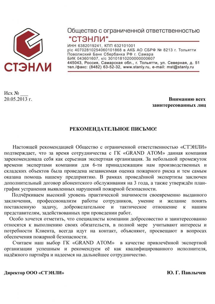 +-ООО-СТЭНЛИ