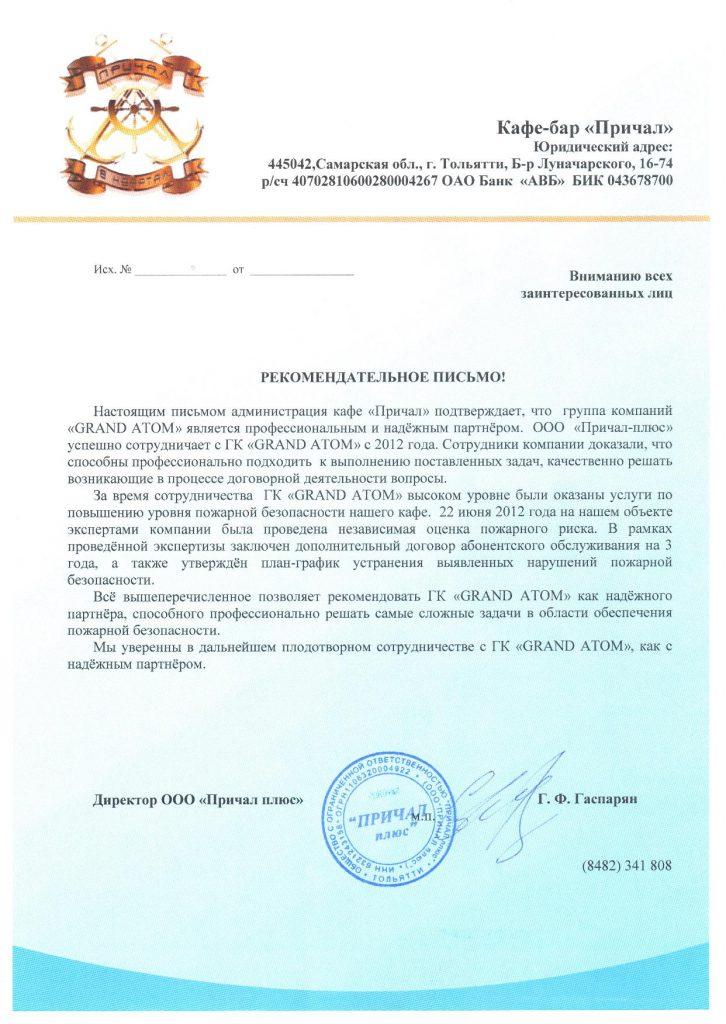 ПРИЧАЛ-ПЛЮС-page-001