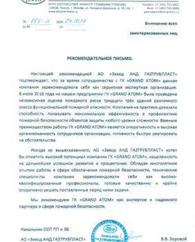 Рекомендательное письмо Завод АНД ГАЗТРУБПЛАСТ