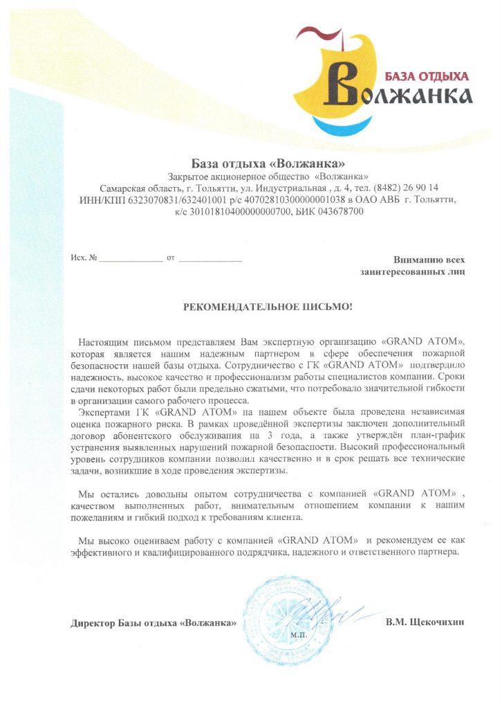ВОЛЖАНКА-page-001
