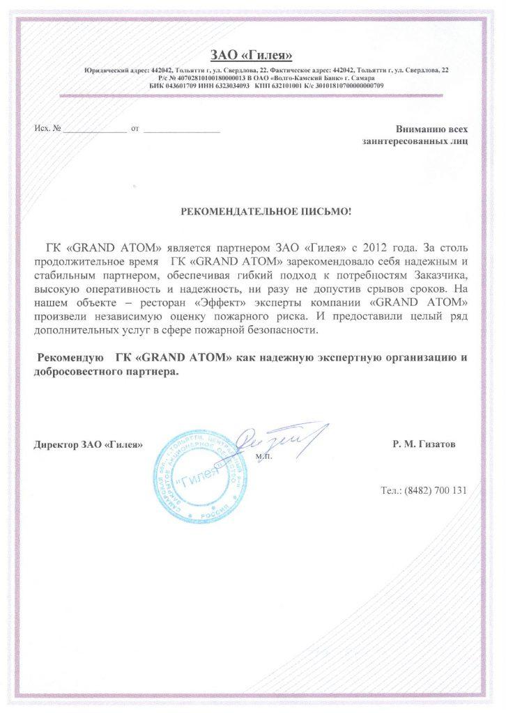 ЗАО-ГИЛЕЯ-page-001