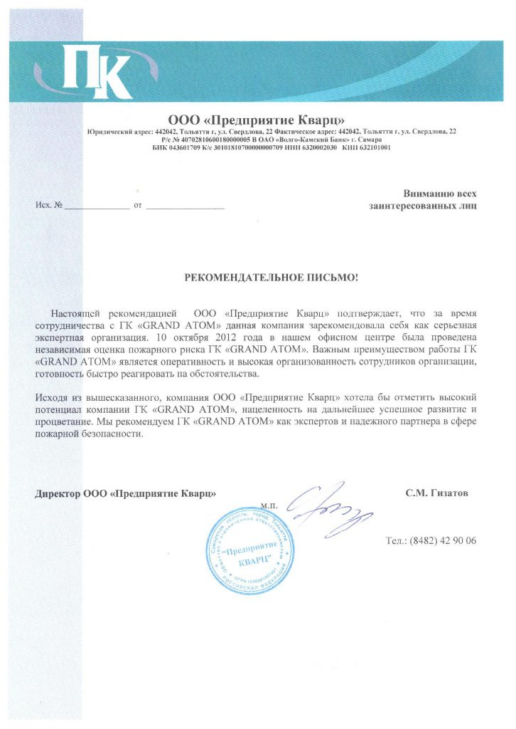 кварц-page-0011