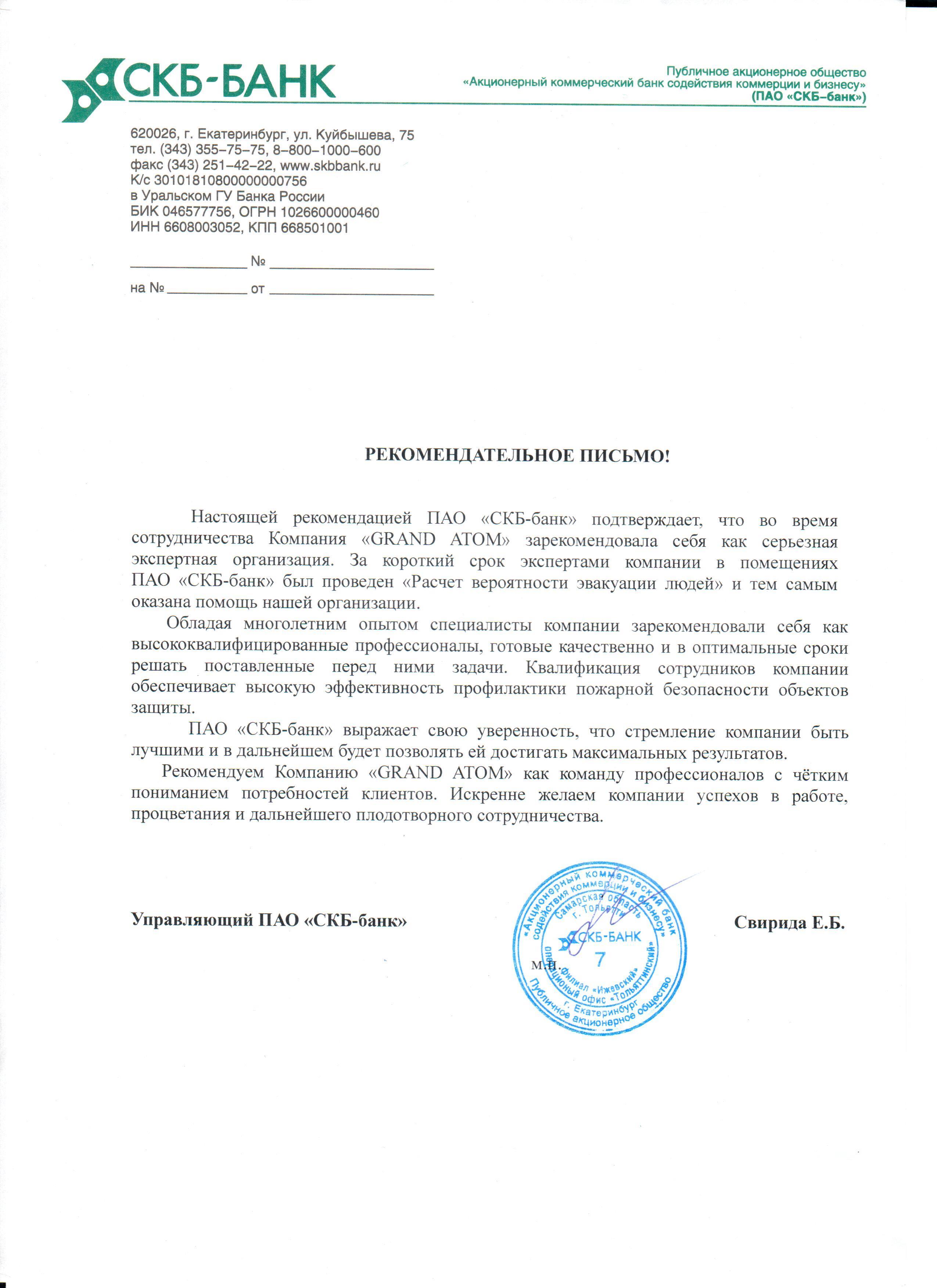 Рекомендательное письмо СКБ БАНК