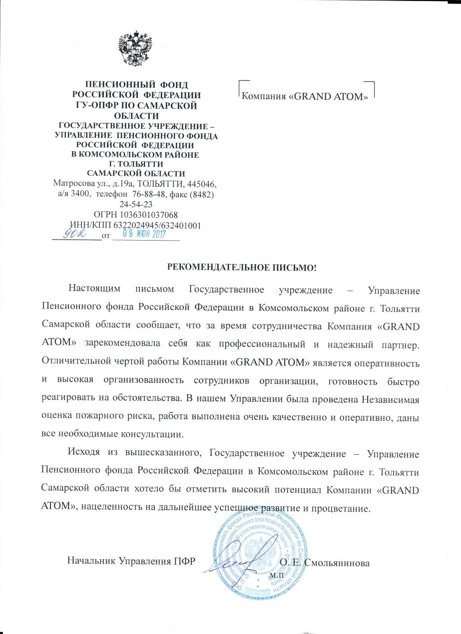 Рекомендательное письмо УПФР